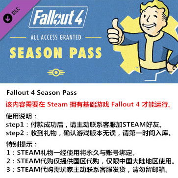 辐射4 PC版 中文 STEAM国区代购(季票)