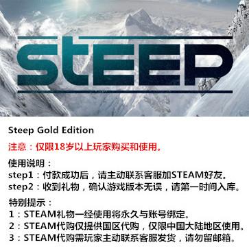 极限巅峰 Steep PC版 中文 STEAM国区代购(黄金版)