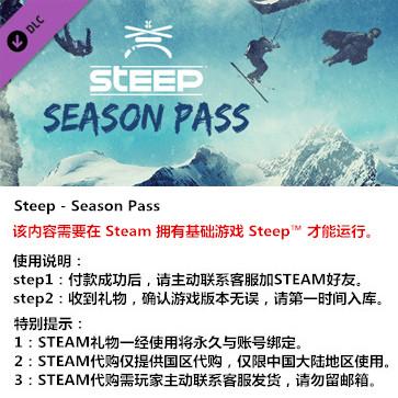 极限巅峰 Steep PC版 中文 STEAM国区代购(季票)