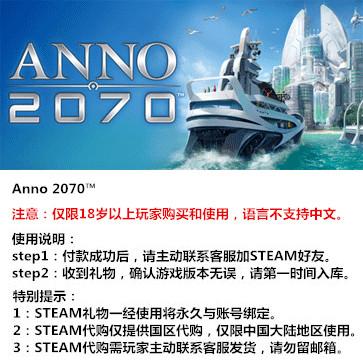 纪元2070 Anno2070 PC版 STEAM国区代购(标准版)