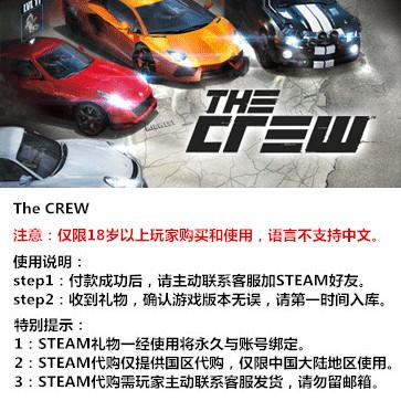 飙酷车神 PC版 STEAM国区代购(标准版)