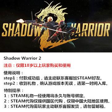 影子武士2 PC版 STEAM国区代购(标准版)