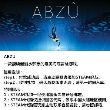ABZU 智慧之海 PC版 STEAM国区代购(标准版)