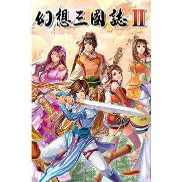幻想三国志2 PC版 中文 数字版