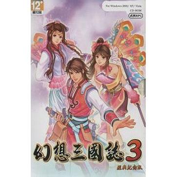 幻想三国志3 PC版 中文 数字版