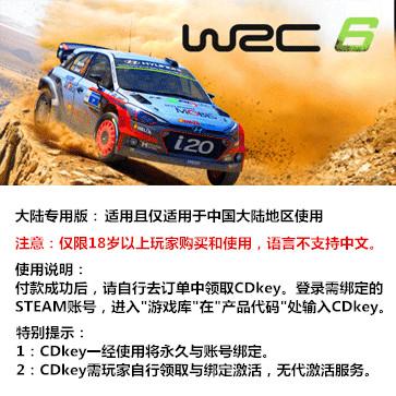 世界汽车拉力锦标赛6 WRC6 PC版 大陆版key
