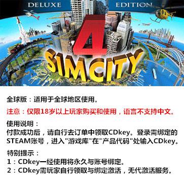 模拟城市4 PC版 全球版key(豪华版)