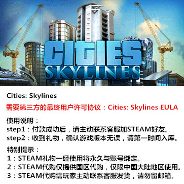 城市:天际线 PC版 STEAM国区代购(标准版)