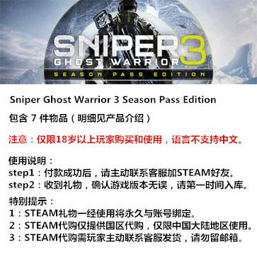 狙击手:幽灵战士3 PC版 STEAM国区代购(礼包)