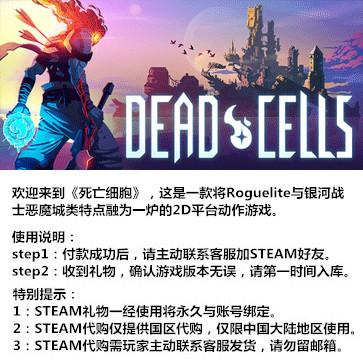 死亡细胞 PC版 STEAM国区代购(标准版)