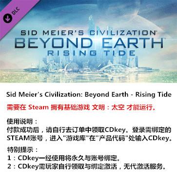 文明:太空 PC版 额外DLC