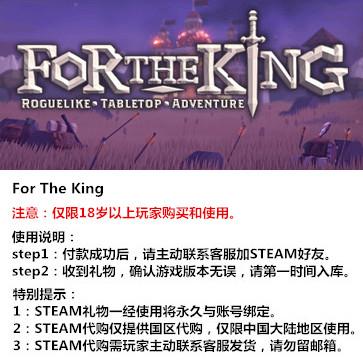 为了吾王 PC版 中文 STEAM国区代购(标准版)