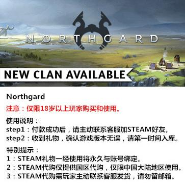 北境之地 Northgard PC版 中文 STEAM国区代购(标准版)