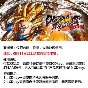 龙珠格斗Z PC版 中文 亚洲版key