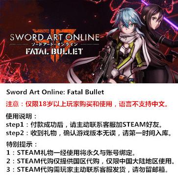 刀剑神域:夺命凶弹 PC版 中文 STEAM国区代购(标准版)