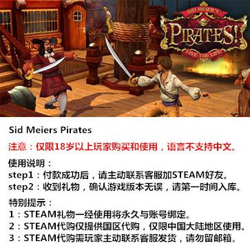 席德梅尔之新海盗 PC版 STEAM国区代购(标准版)