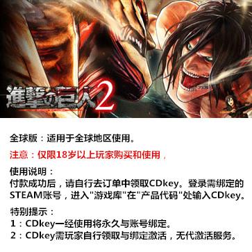 进击的巨人2 PC版 中文 全球版key