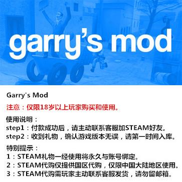 盖瑞模组 Garry's Mod PC版 中文 STEAM国区代购(标准版)