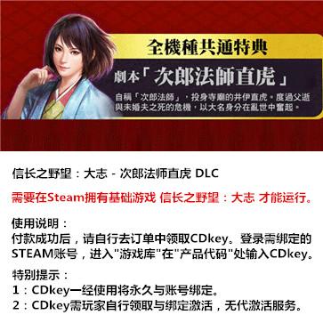 信长之野望:大志 PC版 中文 次郎法师直虎DLC
