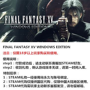 最终幻想15 PC版 中文 STEAM国区代购(标准版)