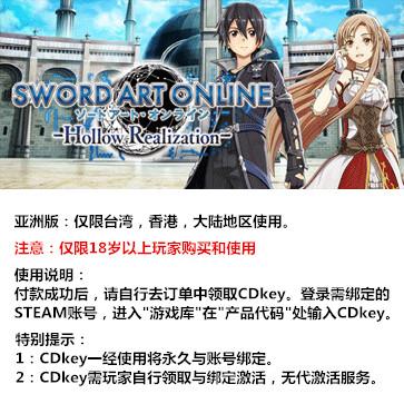 刀剑神域:虚空幻界 PC版 中文 亚洲版key