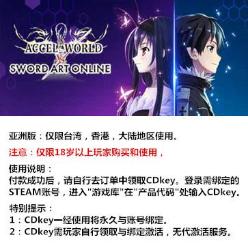 加速世界VS刀剑神域:千年的黄昏 PC版 中文 亚洲版key