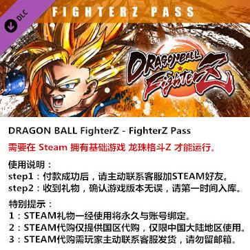 龙珠格斗Z PC版 中文 STEAM国区代购(季票)