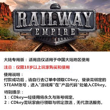 铁路帝国 PC版 大陆版key