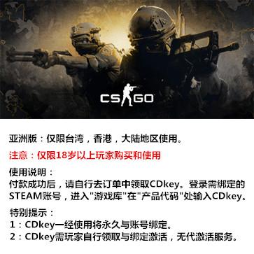 反恐精英:全球攻势 CSGO PC版 中文 亚洲版key
