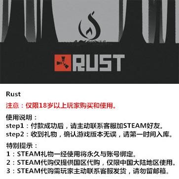 腐蚀 Rust PC版 STEAM国区代购(标准版)