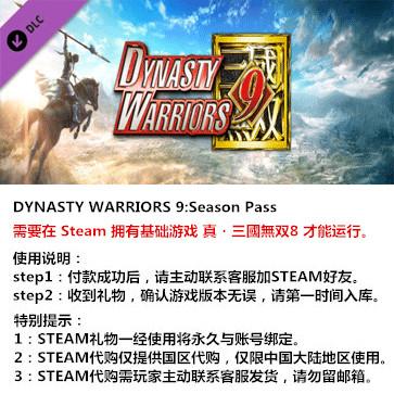 真三国无双8 PC版 中文 STEAM国区代购(季票)