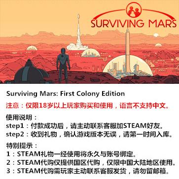 火星求生 PC版 STEAM国区代购(珍藏版)