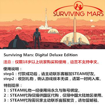 火星求生 PC版 STEAM国区代购(豪华版)