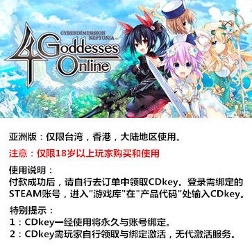 四女神ONLINE:网络次元海王星 PC版 中文 亚洲版key