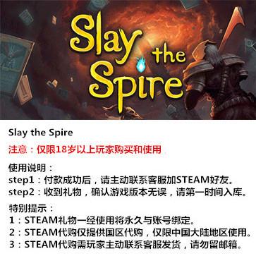 杀戮尖塔 PC版 中文 STEAM国区代购(标准版)
