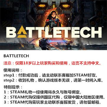 暴战机甲兵 PC版 STEAM国区代购(标准版)