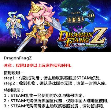 龙之牙:龙者杜兰与时之迷宫 PC版 中文 STEAM国区代购(标准版)