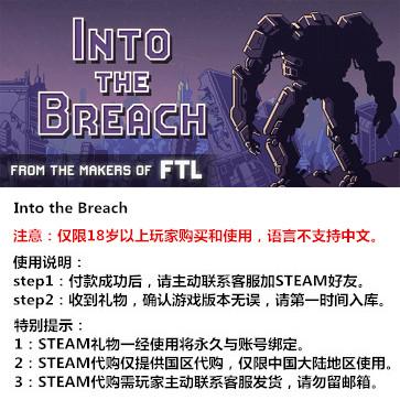 陷阵之志 PC版 STEAM国区代购(标准版)