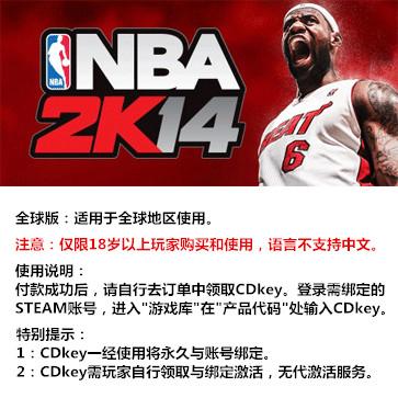 NBA 2K14 PC版 全球版key(售罄)