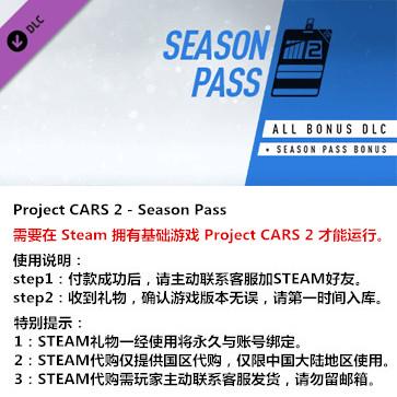 飙酷车神2 PC版 STEAM国区代购(季票)