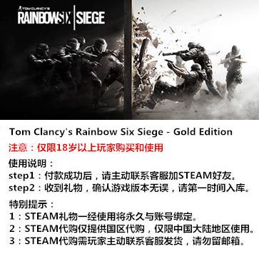 彩虹六号:围攻行动 PC版 中文 STEAM国区代购(黄金版)