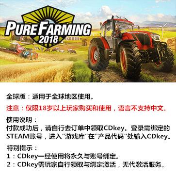 纯粹农场2018 PC版  全球版key