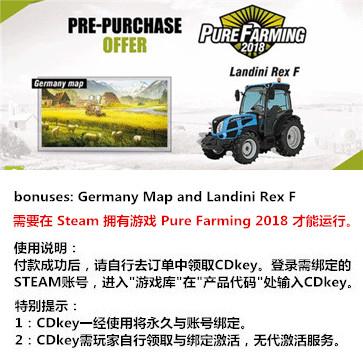 纯粹农场2018 PC版  额外DLC