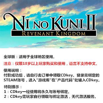二之国2:亡魂之国 PC版 全球版key
