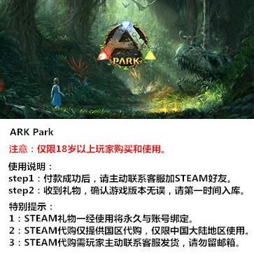 方舟公园 PC版 中文 STEAM国区代购(标准版)