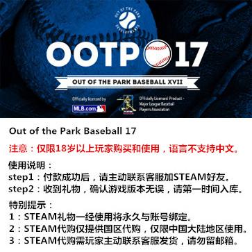 劲爆美国棒球17 PC版 STEAM国区代购(标准版)