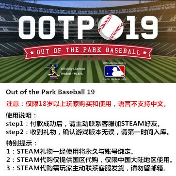 劲爆美国棒球19 PC版 STEAM国区代购(标准版)