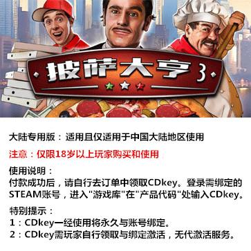 匹萨大亨3 PC版 中文 大陆版key