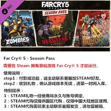 孤岛惊魂5 PC版 中文 STEAM国区代购(季票)