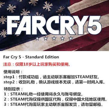 孤岛惊魂5 PC版 中文 STEAM国区代购(标准版)